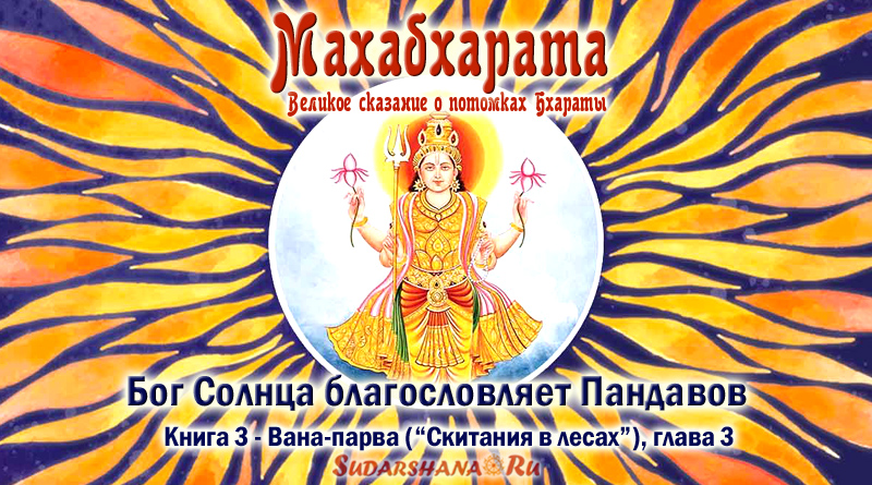 Махабхарата - Ванапарва глава 3 - Бог Солнца благословляет Пандавов
