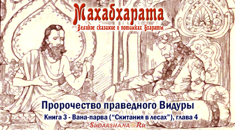 Махабхарата - Ванапарва глава 4 - Пророчество праведного Видуры