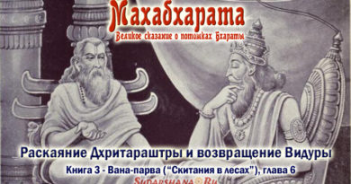Махабхарата Ванапарва глава 6 - Раскаяние Дхритараштры