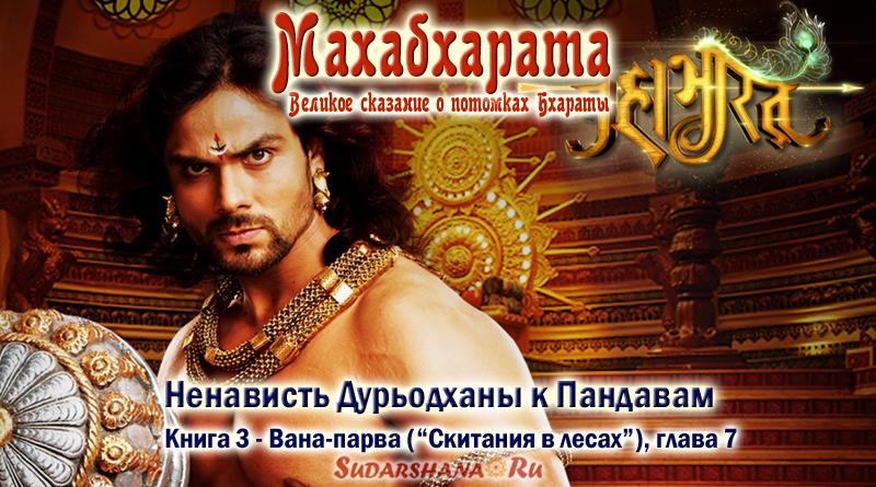 Махабхарата - Ванапарва - глава 7 - Ненависть Дурьодханы к Пандавам