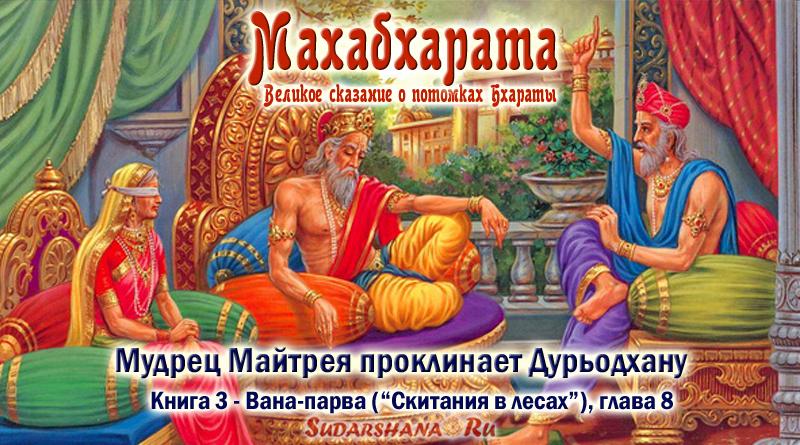 Мудрец Майтрея проклинает Дурьодхану
