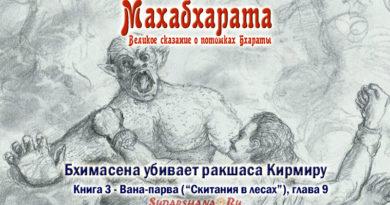 Махабхарата - Ванапарва - глава 9 - Смерть ракшаса Кирмиры