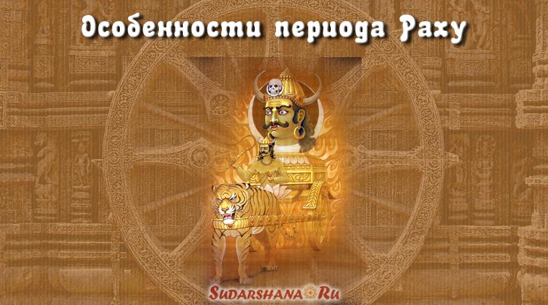 Период Раху - Махадаша