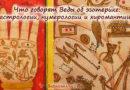 Что говорят Веды об эзотерике и нумерологии?