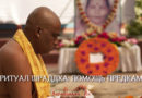 О проведении ритуала Шраддха: помощь предкам