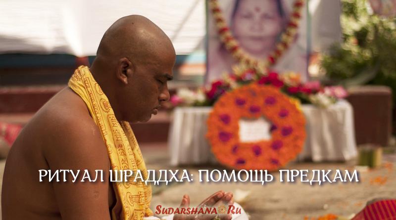 ритуал Шраддха - помощь предкам