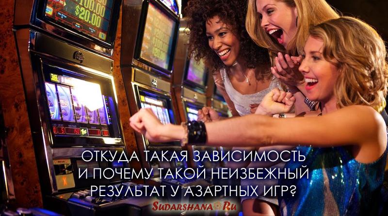 В чем сущность азартных игр