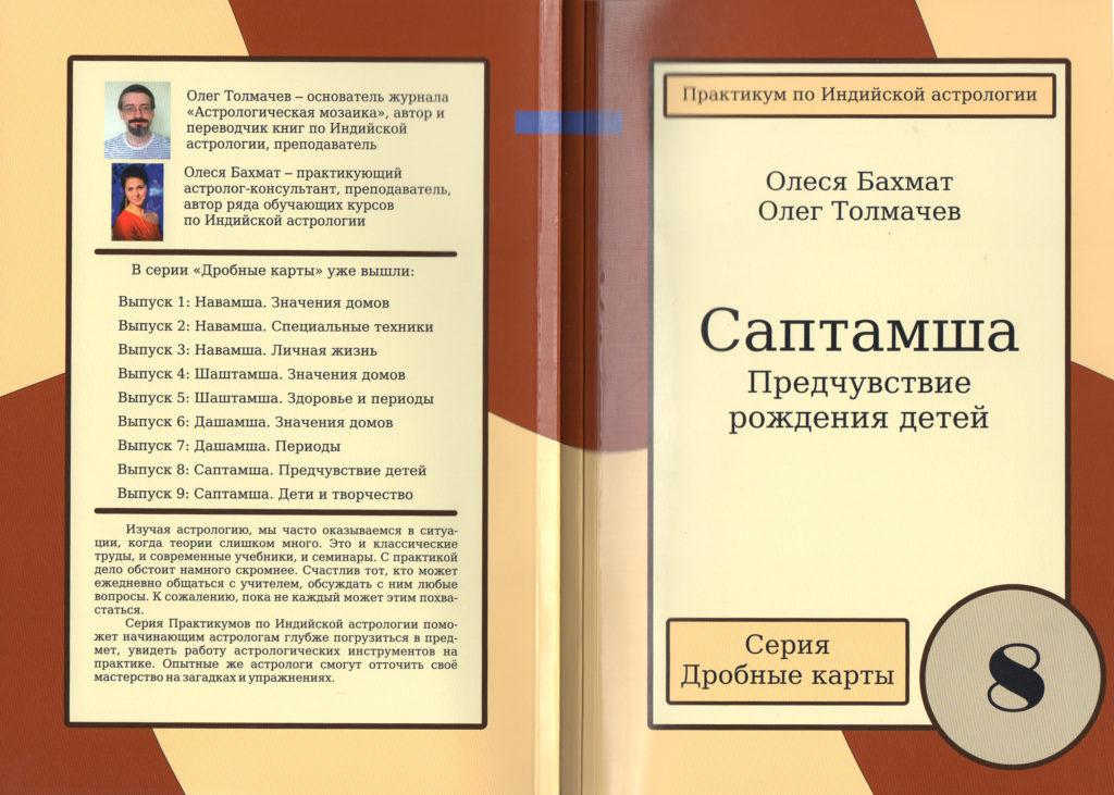 Книга Саптамша. Предчувствие рождения детей - Олеся Бахмат, Олег Толмачев