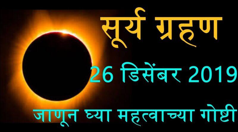 Surya Grahan - Сурья грахан - солнечное затмение 26.12.2019