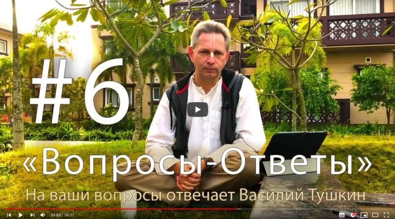 Вопросы-Ответы Василия Тушкина