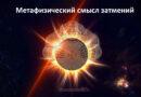 Метафизический смысл затмений