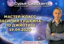 Мастер-класс Василия Тушкина по Джйотиш (19.04.2020)
