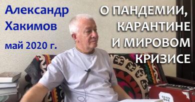 А. Хакимов о пандемии, карантине и кризисе - май 2020