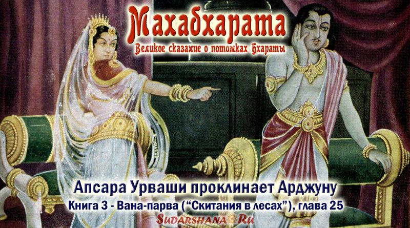 Махабхарата-Ванапарва-глава-025 - Апсара Урваши проклинает Арджуну