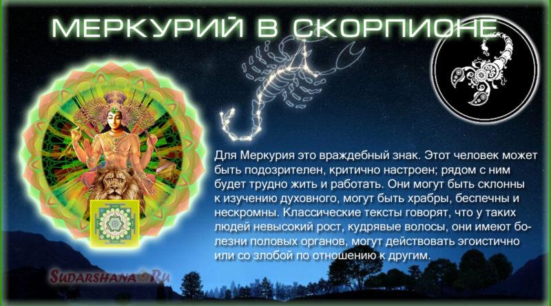 Меркурий в Скорпионе - Буддха во Вришчике