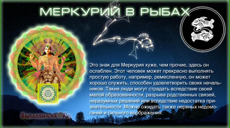 Меркурий в Рыбах - Буддха в Мине