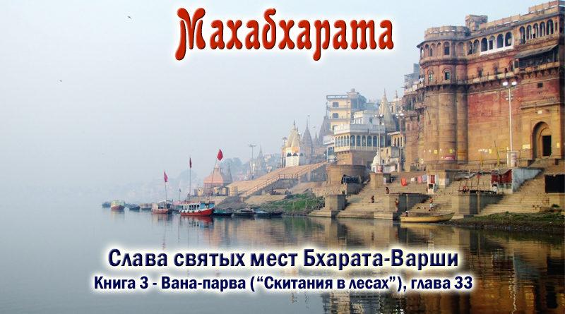 Махабхарата-Ванапарва-глава-033 - Слава святых мест Бхарата-варши